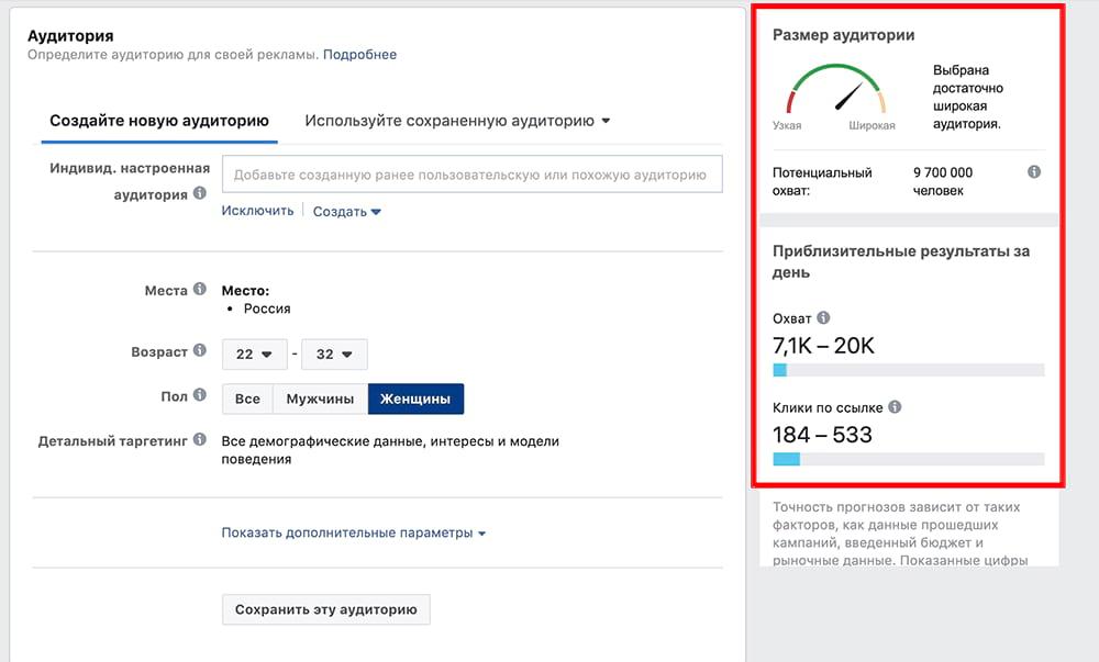 Как настроить рекламу в Инстаграм через Фейсбук - пошаговая инструкция 28