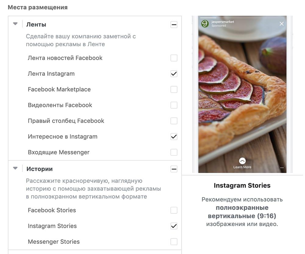 Как настроить рекламу в Инстаграм через Фейсбук - пошаговая инструкция 30