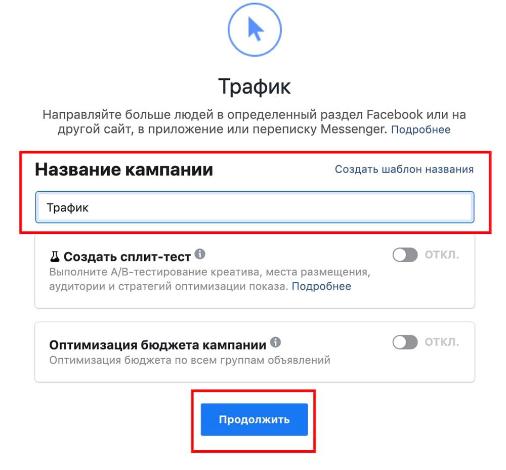Как настроить рекламу в Инстаграм через Фейсбук - пошаговая инструкция 26
