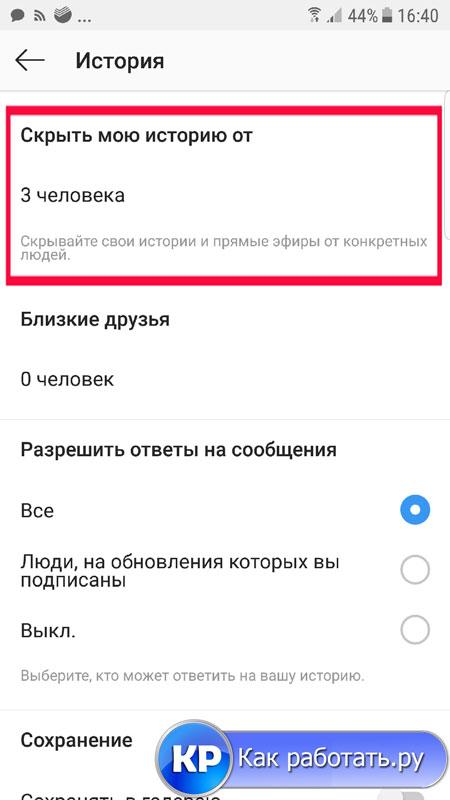 скрыть сторис в Инстаграм