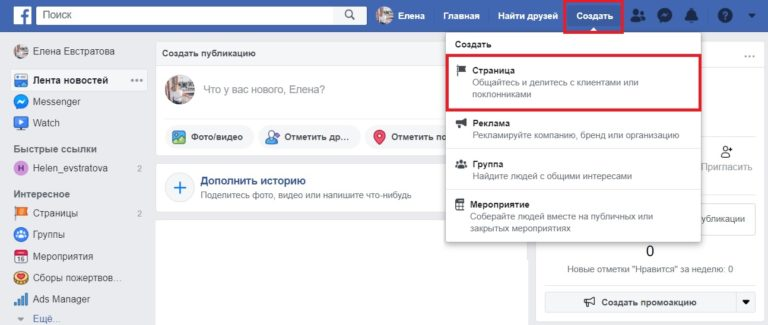 создание страницы Фейсбук