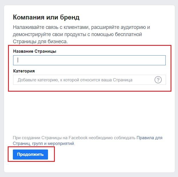 Как настроить рекламу в Инстаграм через Фейсбук - пошаговая инструкция 22