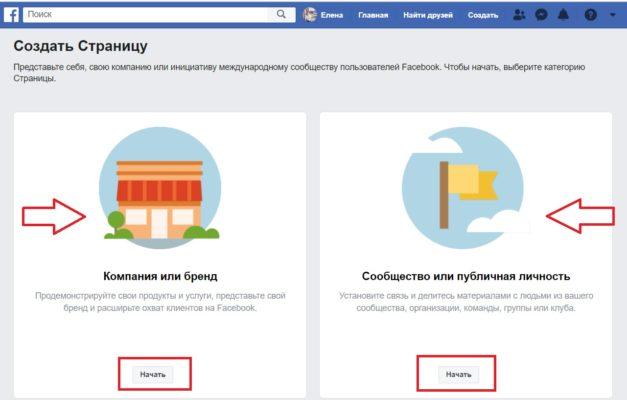 выбор категории страницы Фейсбук