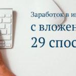 заработок в интенете с вложениями - 29 способов