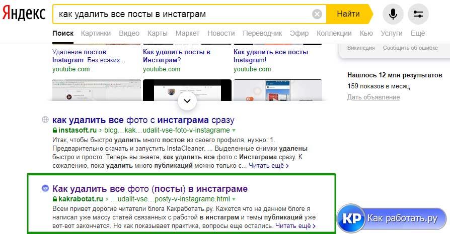 статья блога на первой странице Яндекса