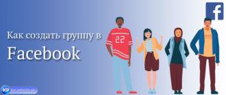 Как создать группу в Фейсбук пошаговая инструкция