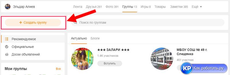Как создать группу в Одноклассниках: пошаговая инструкция 4