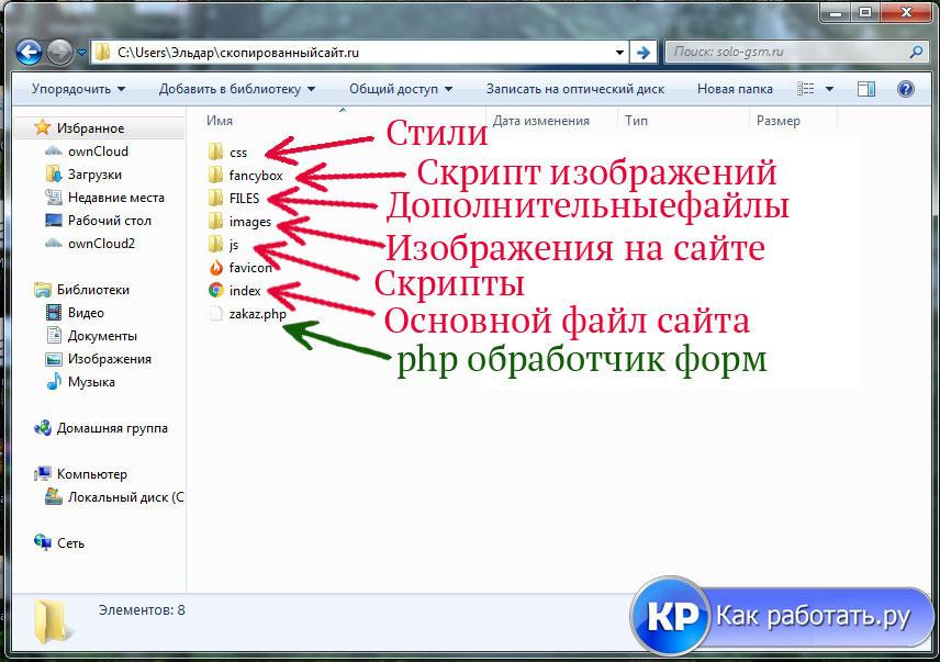 создаем-php-файл-обработчик-форм